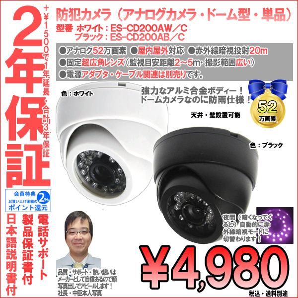 【2年保証】防犯カメラ(アナログ) ドーム型 業務家庭用 高画質52万画素・超広角レンズ ES-CD200A/V