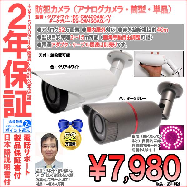 【2年保証】防犯カメラ(アナログ)|筒型・業務家庭用|高画質52万画素・画角自由|ES-CW420A/C