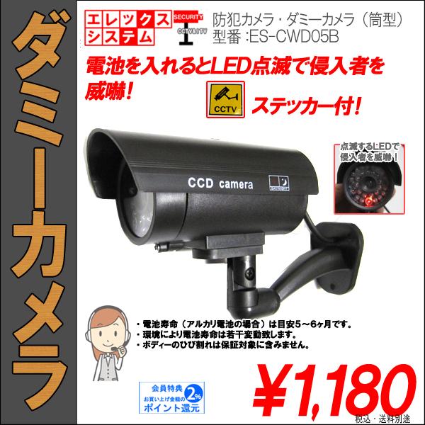 ダミーカメラ・防犯用・筒型|屋外・屋内両用(壁面設置)・点滅LED付|ブラック|ES-CWD05B