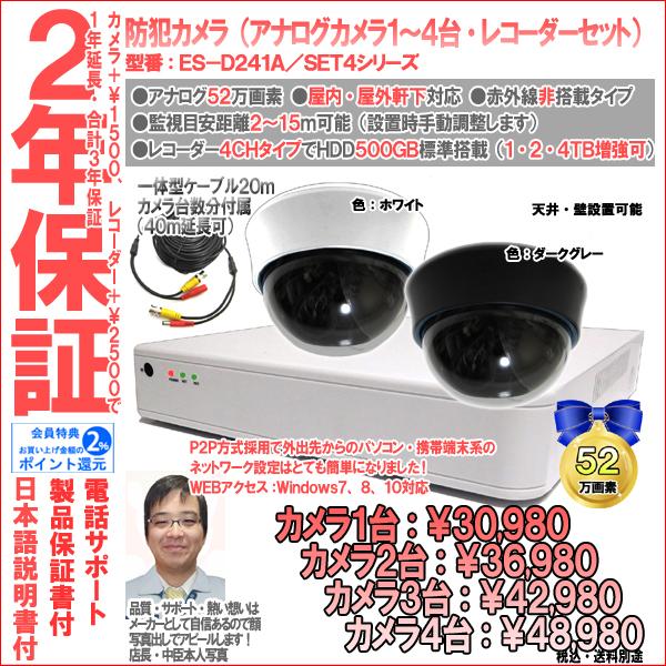 【2年保証】防犯カメラ(アナログ)|ドーム型1台〜4台セット+4CH録画レコーダー業務家庭用|52万画素|ES-D241A/SET4