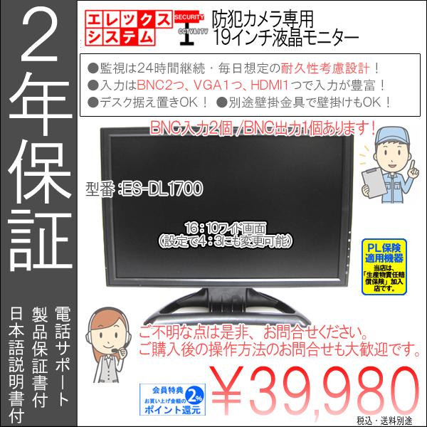 防犯カメラ・19インチ液晶モニター VGA・HDMI・BNCと入力が豊富!/画面比16:10 ES-DL1900