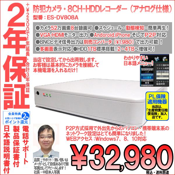 防犯カメラ・アナログ52万画素8CH録画ハードディスクレコーダー 1TB搭載・HDD2・4TBへ増強可・簡単日本語メニュー ES-DV808A