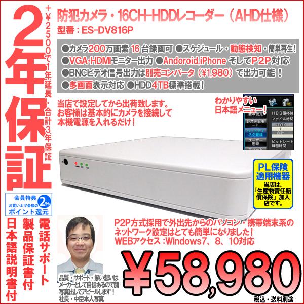 防犯カメラ・AHDカメラ200万画素16CH録画ハードディスクAHDレコーダー 4TB搭載・日本語メニュー ES-DV816P
