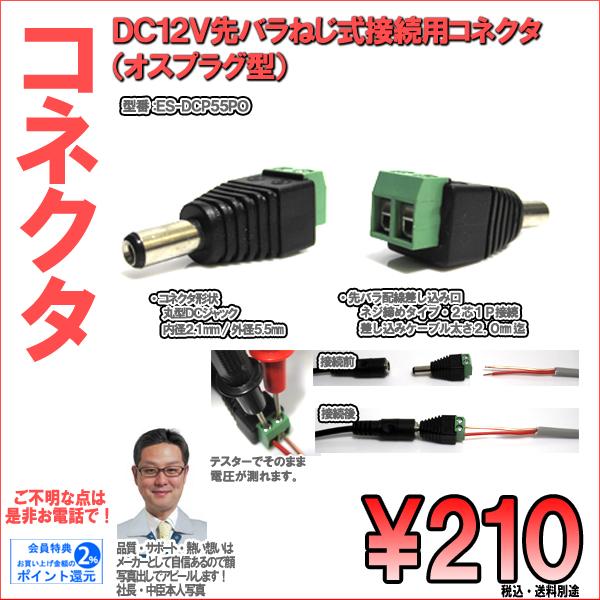 ES-DCP55PO.jpg