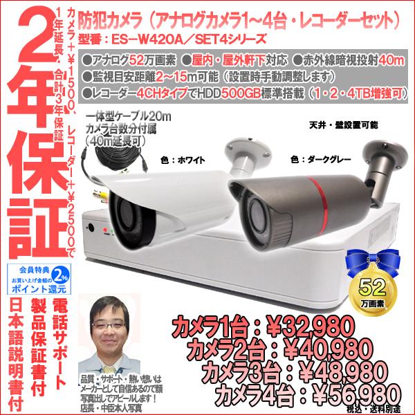 【2年保証】防犯カメラ(アナログ)|筒型1台〜4台セット+4CH録画レコーダー業務家庭用|52万画素|ES-W420A/SET4