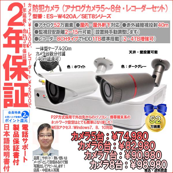 【2年保証】防犯カメラ(アナログ) ドーム型5台〜8台セット+8CH録画レコーダー業務家庭用 52万画素 ES-D241A/SET8