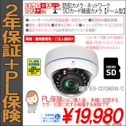 防犯カメラ・ネットワーク・IPカメラSDカード録画カメラ・ドーム型|最大130万画素・SD200GB対応|SDカード32GB付属|ES-CD136SW/C