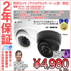 【2年保証】防犯カメラ(アナログ)|ドーム型|業務家庭用|高画質52万画素・超広角レンズ|ES-CD200A/V