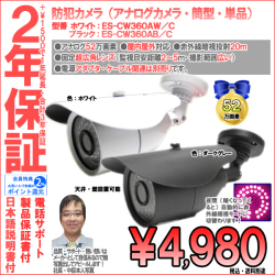 【2年保証】防犯カメラ(アナログ)・筒型・業務家庭用 高画質52万画素・超広角レンズ ES-CW360A/C