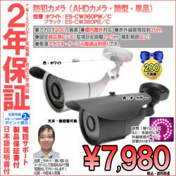 【2年保証】防犯カメラ(AHD)・筒型・証拠保管重視|超高画質200万画素・超広角レンズ|ES-CW360P/C
