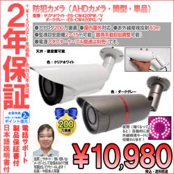 【2年保証】防犯カメラ(AHD)|筒型・証拠保管重視|超高画質200万画素・画角自由|ES-CW420P/V