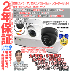 【2年保証】防犯カメラ(アナログ)・筒型5台〜8台セット+8CH録画レコーダー業務家庭用|52万画素|ES-W360A/SET8