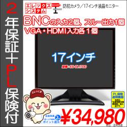 防犯カメラ・17インチ液晶モニター VGA・HDMI・BNCと入力が豊富!/大画面監視!/家庭用・業務 ES-DL1700