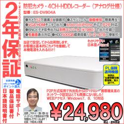 防犯カメラ・アナログ52万画素4CH録画ハードディスクレコーダー 500GB搭載・HDD最大4TBへ増強可・日本語メニュー ES-DV804A