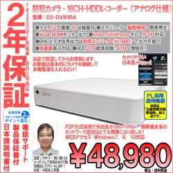 防犯カメラ・アナログ52万画素16CH録画ハードディスクレコーダー|2TB搭載・HDD4TBへ増強可・簡単日本語メニュー|ES-DV816A