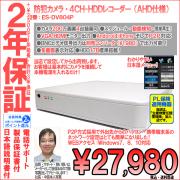 【2年保証】防犯カメラ・AHDカメラ200万画素4CH録画ハードディスクレコーダー|ES-DV804P