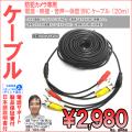防犯カメラ・電源・映像・音声一体型ケーブル20m(ES-2CDR20))