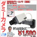 ダミーカメラ・防犯用・筒型 屋外・屋内両用(壁面設置) ホワイト ES-CBD01W
