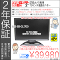 防犯カメラ・19インチ液晶モニター|VGA・HDMI・BNCと入力が豊富!/画面比16:10|ES-DL1900