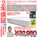 防犯カメラ・アナログ52万画素8CH録画ハードディスクレコーダー|1TB搭載・HDD2・4TBへ増強可・簡単日本語メニュー|ES-DV808A