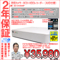 防犯カメラ・AHDカメラ200万画素8CH録画ハードディスクAHDレコーダー|2TB搭載・HDD4TB増強可・日本語メニュー|ES-DV808P