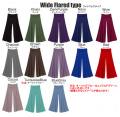 ワイドフレアパンツE45ヨガ、フィットネスにも最適(カラー13色)【メール便送料無料】