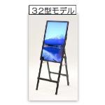 Shop Face[ショップフェイス] イーゼル型デジタルサイネージ 32型 32SE3KB-SF (送料込)