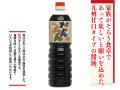 11140601 ヤマエ食品工業 本醸造二段熟成醤油だんらん 1000ml