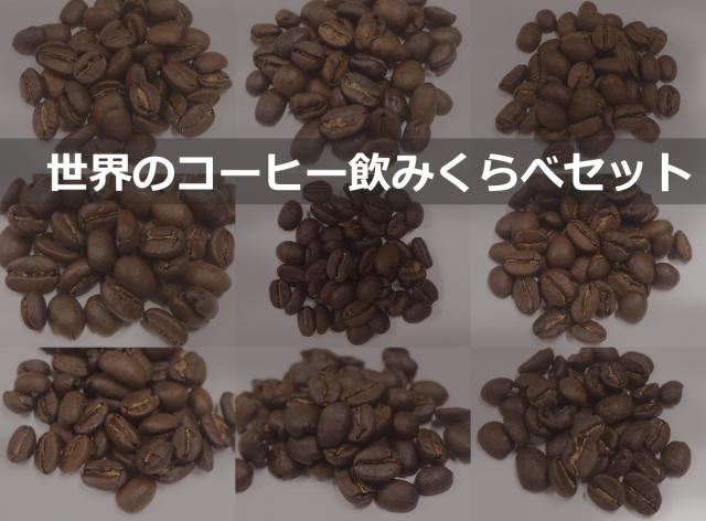 世界のコーヒー飲み比べセット