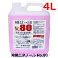 除菌 エタノール液 No.80 4L 阪本高生堂