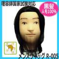 R-005 シェービング、ムダ毛処理、刈り上げに 【理容師国家試験用メンズカットウィッグ・人毛100%・黒髪】