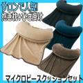 ニシダ マイクロビーズクッションセット サロンで人気!雑誌も読めるリラックス抱き枕+おひざ掛けセット