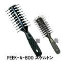 PEEK-A-BOO(ピーク・ア・ブー) スケルトンブラシ
