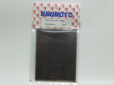 EE3250-2-1 タイヤサンダー#100