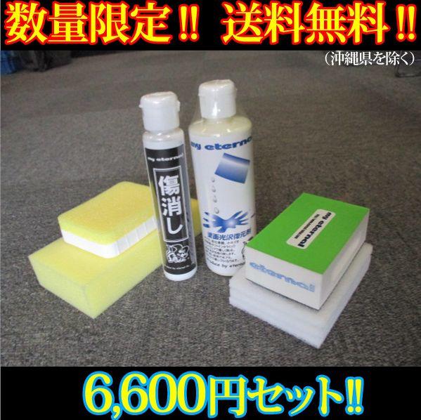マイエターナル 特別セット 6千円セット エターナル 通販