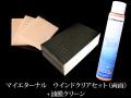 【送料無料】 マイエターナル ウィンドクリアセット:両面+油膜クリーン100cc(ミガキパットA+ハンドパット+油膜クリーン)