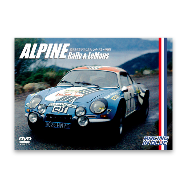 ALPINE Rally&LeMans