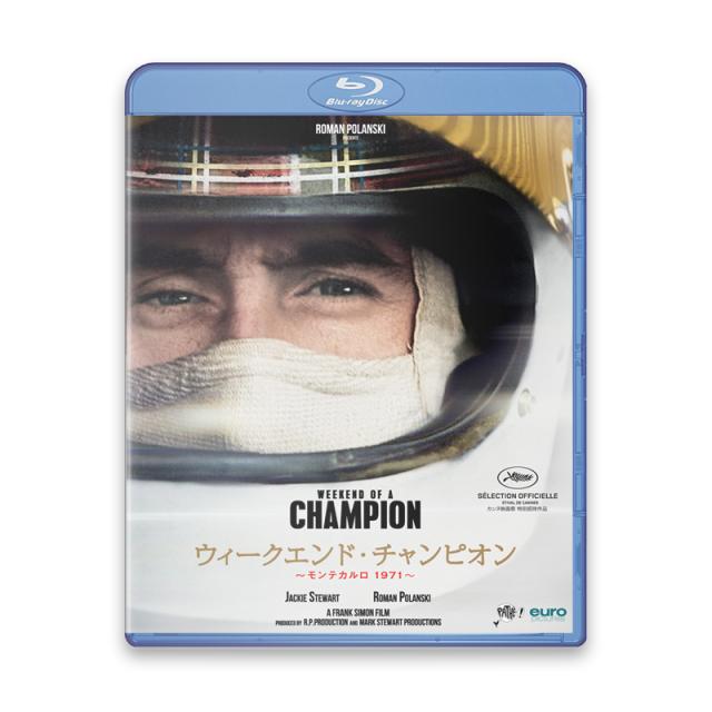 ウィークエンド・チャンピオン ~モンテカルロ 1971~ ブルーレイ版