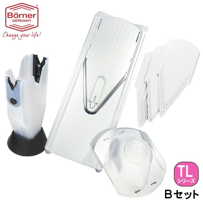 ベルナー BORNER TL Vスライサー Bセット【送料無料】【キャベツの千切り】【動画】