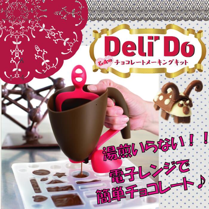 デリド Deli'Do ベルギー製チョコレートメーキングキット★レンジで簡単・湯煎不要・バレンタインデーに★【動画】