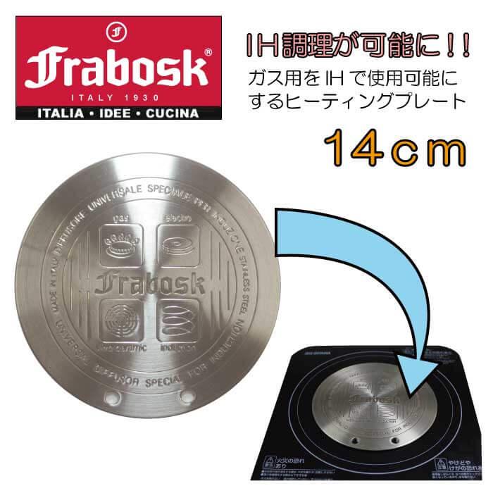 【旧モデル】フラボスク FRABOSK IHヒーティングプレート14cm 取っ手付き【IH・ガスコンロ両用、ヒートプレート、ヒートディフューザー、ヒートコンダクター、インダクター、INDUCTOR】