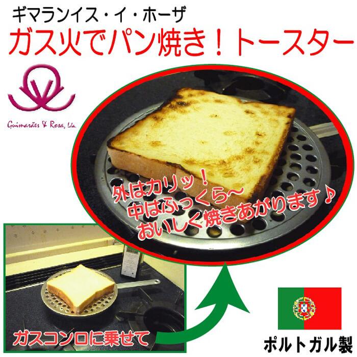 ギマランイスイホーザ Guimaraes & Rosa ポルトガル伝統パン焼きトースター(ガスコンロ・ガス火用)