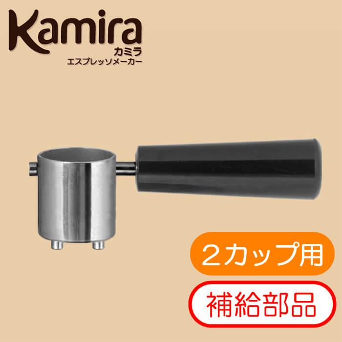 カミラ Kamira 補給部品「フィルターホルダー2カップ用」