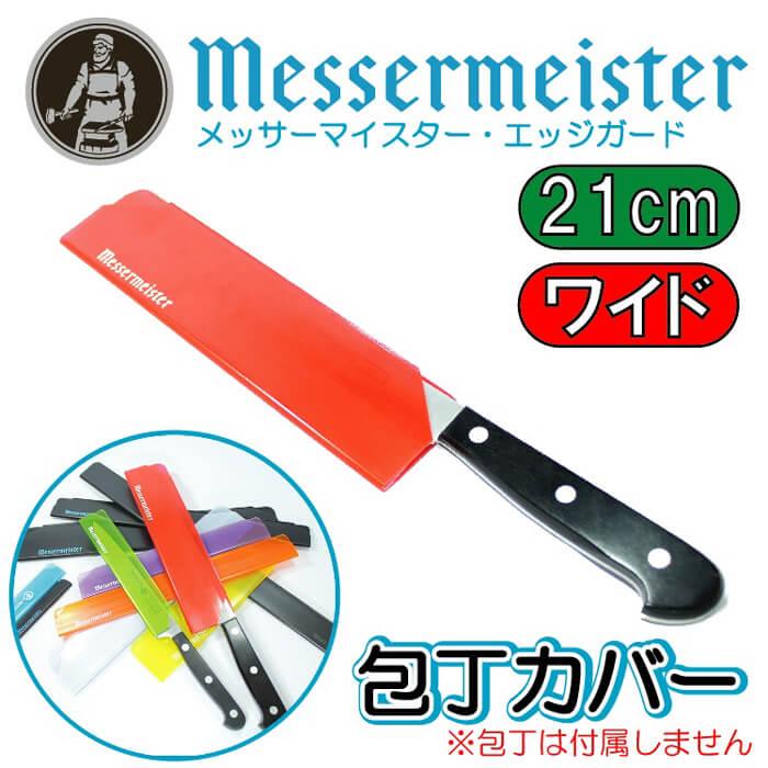 メッサーマイスターMESSERMEISTER エッジガードEDGE-GUARD 包丁カバー 8インチ(長さ21cmワイド幅4.9cm)赤 さや【鞘】#TGR08C