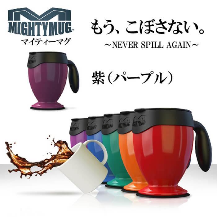 マイティーマグ MightyMug 紫(パープル)★倒れないマグカップ★#1483【珈琲/カフェ/コーヒー】【動画】