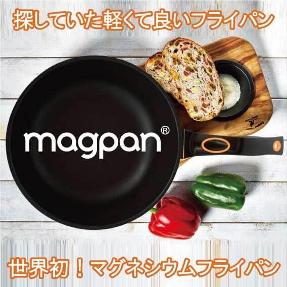 マグパンmagpan 浅型28cmフライパン 深さ5cm MF-28【世界初、新素材マグネシウム95%フライパン、軽い、スピード調理、忙しい朝食の準備にピッタリ】