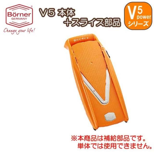 ベルナー BORNER Vpower(V5) 本体+スライス部品 オレンジ (補給部品)【キャベツの千切り】
