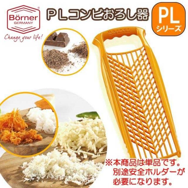 ベルナー BORNER PL コンビおろし器(両面グレーター) オレンジ【※単品※】