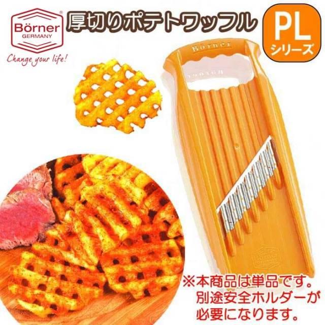 ベルナー BORNER PL 厚切りポテトワッフルスライサーXXL(ダブルエックスエル) オレンジ【※単品※】