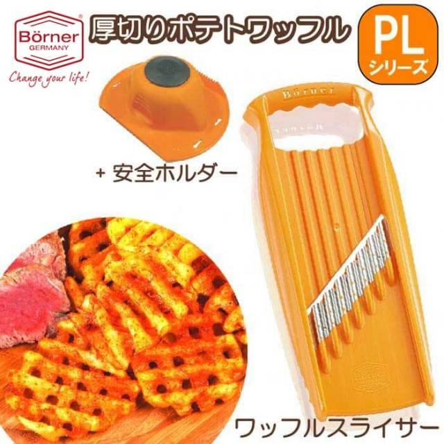 ベルナー BORNER PL 厚切りポテトワッフルスライサーXXL+安全ホルダーセット オレンジ【※セット※】